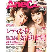 AneCan (アネキャン) 2012年 10月号 [雑誌]
