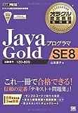 オラクル認定資格教科書 Javaプログラマ Gold SE 8 (EXAMPRESS)