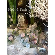 Noël à Paris: パリのノエルの過ごし方
