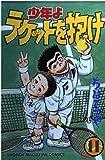 少年よラケットを抱け 11 (少年マガジンコミックス)