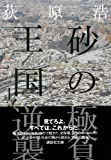 砂の王国(上) (講談社文庫) 画像