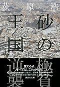 荻原浩『砂の王国 上』の表紙画像