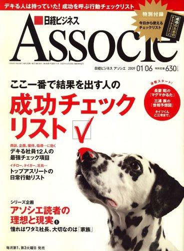 日経ビジネス Associe (アソシエ) 2009年 1/6号 [雑誌]の詳細を見る