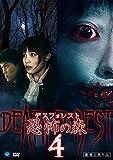 デスフォレスト 恐怖の森4[DVD]