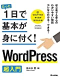 たった1日で基本が身に付く!  WordPress超入門 (たった1 日で基本が身に付く!)