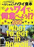 へなしゅんのハワイ食本~ハワイで何食べよう!?~ (ぴあMOOK)