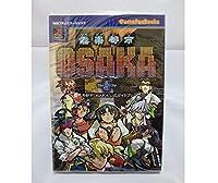 奏(騒)楽都市OSAKA 公式ガイドブック 復刻版