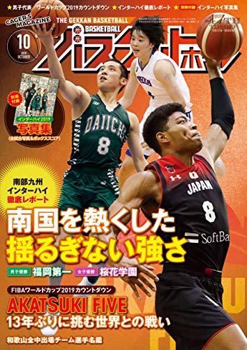 月刊バスケットボール 2019年 10月号 [雑誌]