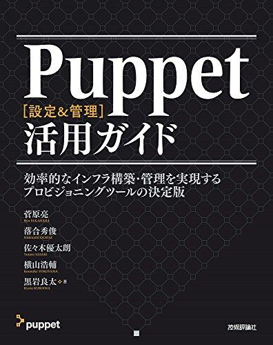 Puppet[設定&管理]活用ガイドの電子書籍・スキャンなら自炊の森-秋葉2号店