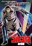 ゴルゴ13 劇場版 JAX-003 [DVD]