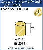 アジャスターカバー(丸用) 50φ用 【ロイヤル】 JC-φ50GO ラウンドスリット50φ用 APゴールド