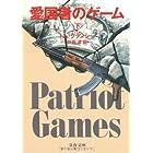 愛国者のゲーム〈下〉 (文春文庫)