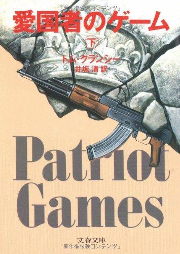 愛国者のゲーム〈下〉 (文春文庫)の詳細を見る