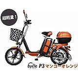 電動バイク 電動スクーター bycleP3(バイクル ピースリー)マンゴーオレンジ わずか36kg!ご家庭の100V電源で充電可能!