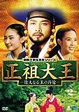 正祖大王 -偉大なる王の肖像- DVD-BOX 2[DVD]