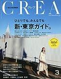 文藝春秋 その他 CREA 2016年3月号 ひとりでも、みんなでも 新・東京ガイドの画像