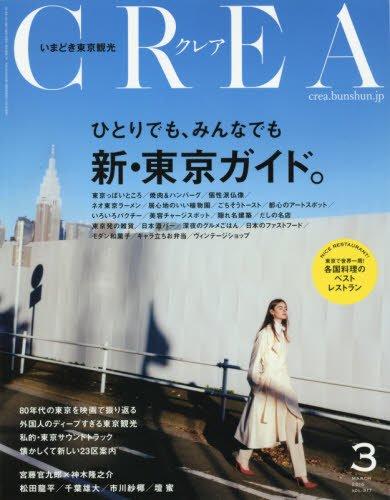 CREA 2016年3月号 ひとりでも、みんなでも 新・東京ガイドの詳細を見る