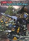 大怪獣バトルウルトラモンスターズ バージョン1-3 プレイングメガエディション