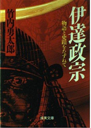 伊達政宗 (成美文庫―物語と史蹟をたずねて)の詳細を見る