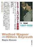 ヒトラーとバイロイト音楽祭 ヴィニフレートワーグナーの生涯 上 戦前編 1897-1938 (叢書・20世紀の芸術と文学)