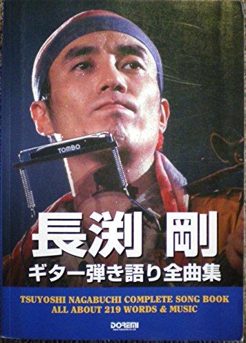 長渕剛 ギター弾き語り全曲集 00版 (オール・アバウト)