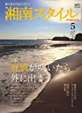 湘南スタイル magazine (マガジン) 2008年 05月号 [雑誌] 画像