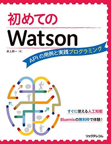 IBM、がん患者の従業員に「Watson」でセカンドオピニオンを