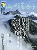 山と溪谷 2016年7月号 特集 日本アルプス4大高峰をめざせ! 、山岳ガイドがすすめる岩稜ルート10選、特別DVD穂高・北岳・レスキュー篠原秋彦の軌跡、南北アルプス4大高峰登山MAP