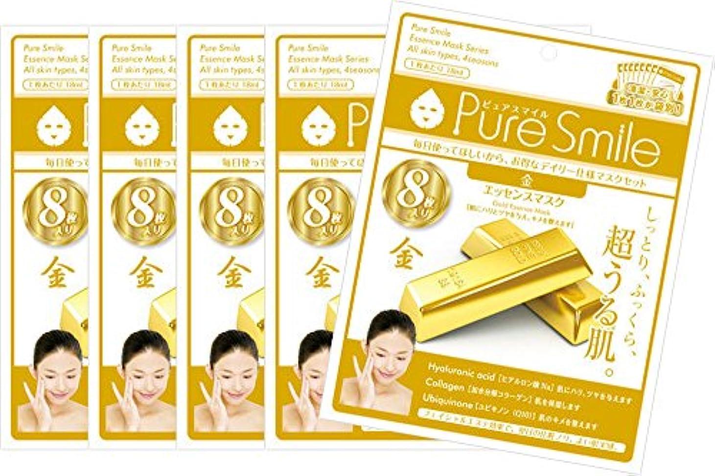 結論人種咳ピュアスマイル エッセンスマスク 8枚入り ゴールド  5袋セット