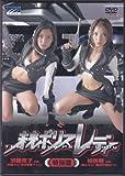 未来ポリスレディ 特別版 [DVD]