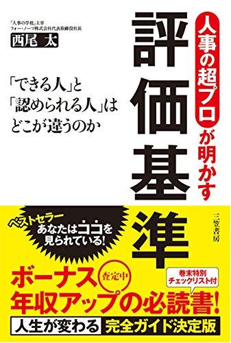 人事の超プロが明かす評価基準 (三笠書房 電子書籍)の詳細を見る