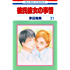 彼氏彼女の事情 21 (花とゆめコミックス)