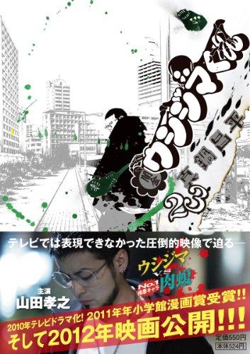 闇金ウシジマくん 23 (ビッグコミックス)の詳細を見る