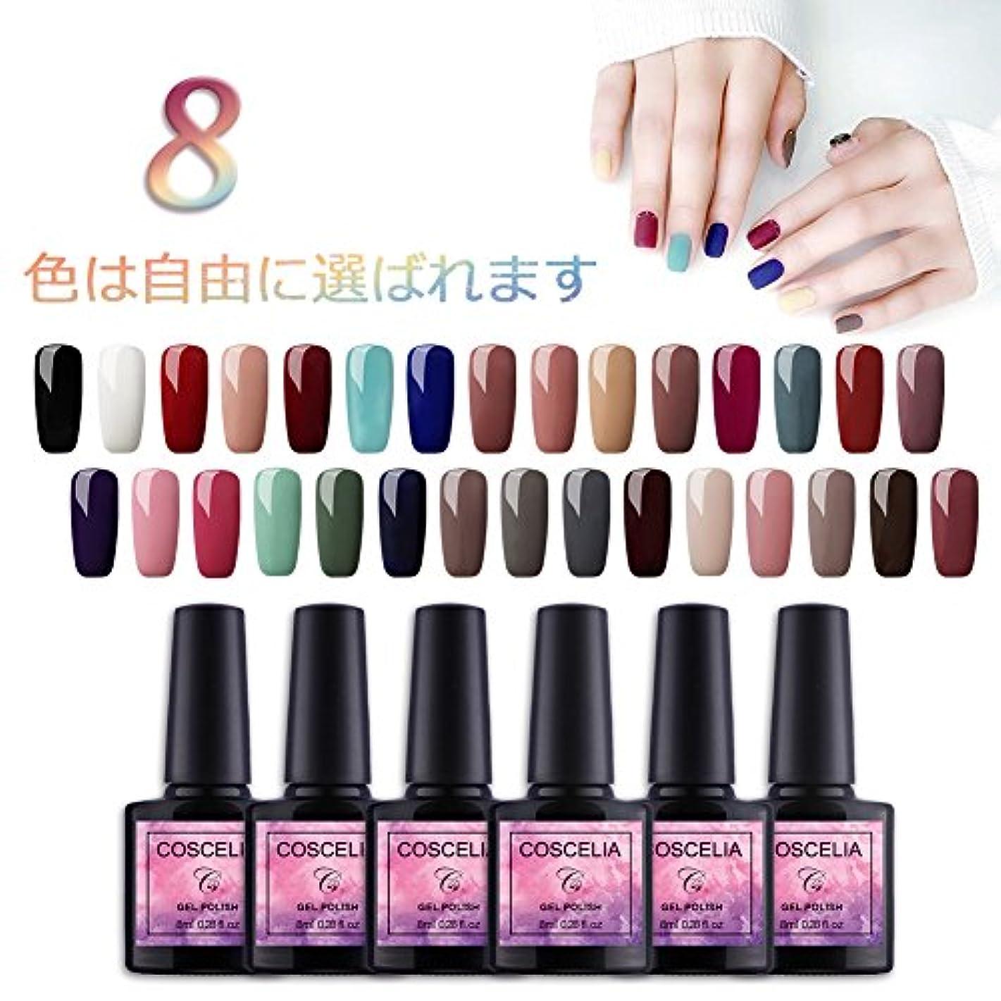 やめる教える帝国Twinkle Store カラージェル 8色套装 8 ml UV/LED 适用 ジェルネイルカラー ネイルアートジェルで簡単に DIY 8色を自由に選ぶことができる