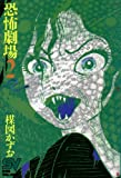 恐怖劇場 2 (2) (スーパー・ビジュアル・コミックス)