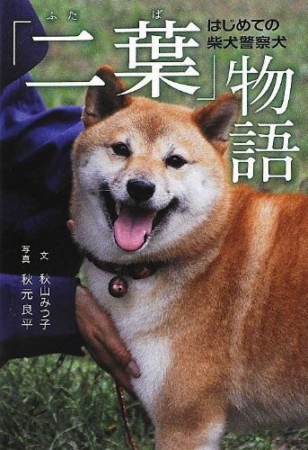 「二葉」物語 はじめての柴犬警察犬