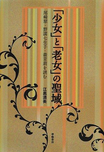 「少女」と「老女」の聖域―尾崎翠・野溝七生子・森茉莉を読むの詳細を見る