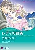 レディの冒険 (ハーレクインコミックス)