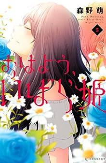 おはよう、いばら姫 第01-05巻 [Ohayo Ibarahime vol 01-05]