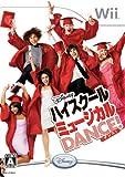 「ハイスクール・ミュージカル DANCE!」の画像