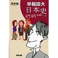 早稲田大日本史 (河合塾シリーズ)