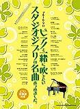 フルート・ソロ ピアノと一緒に吹きたいスタジオジブリの名曲あつめました。[ピアノ伴奏譜付き]