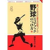 野球スコアブックのつけ方―勝つための正確な記録づくり (SKILL BOOKS)