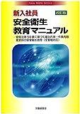 新入社員安全衛生教育マニュアル (New Mate Books)