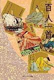 百人一首(全) ビギナーズ・クラシックス 日本の古典 (角川ソフィア文庫)