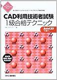 CAD利用技術者試験1級合格テクニック〈平成18年度版〉