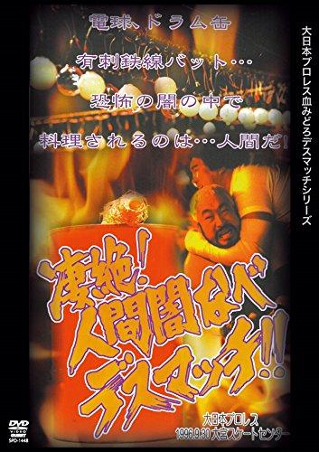 大日本プロレス血みどろデスマッチ復刻シリーズ 人間闇なべ・デスマッチ [DVD]の詳細を見る