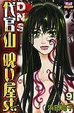 代官山呪い屋st. 第9巻 (ボニータコミックス)