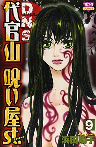 代官山呪い屋st. 第9巻 (ボニータコミックス)の詳細を見る