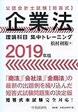 公認会計士試験 短答式 企業法〈2019年版〉 (公認会計士試験【短答式】) 画像